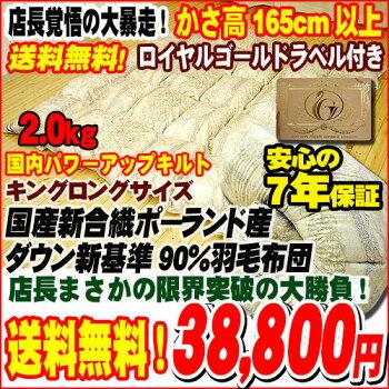 国産羽毛布団ロイヤルゴールドラベル付きかさ高165mm以上