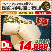 【クーポンで700円OFF】羽毛布団 ダブル 綿100% 送料無料 日本製 国産 布団 掛け布団 掛布団 羽毛ふとん 羽毛ぶとん ふとん 掛けふとん 寝具 ダウン90% 350dp以上 エクセルゴールド 生成 生成り