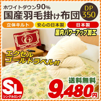Advance purchase discount! Feather futon umbrella high more than 145 mm France production down revised standards 90% power-ups processing domestic new synthetic duvet quilt single long / single