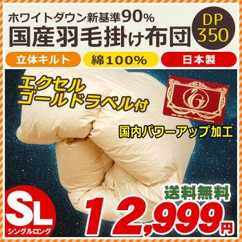 かさ高145mm以上国産羽毛布団シングルロング
