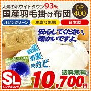 シングル ホワイト 掛け布団 ロイヤル ゴールド パワーアップ