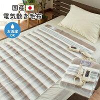 国産【日本製】ダニ退治機能&室温センサー付き洗える電気敷き毛布