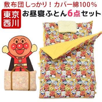 お昼寝布団セット 6点セット アンパンマン 綿100%カバー 東京西川