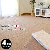 日本製 カーペット 4畳半 フリーカット 抗菌 加工 平織り ラグ 江戸間 4.5畳 261×261cm 絨毯 ラグマット 国産