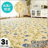 ラグマット 麻混 洗える ラグ 3畳 185×240 カーペット