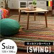 ウィルトン織 カーペット 1.5畳 スウィング SWING ウィルトン織り カーペット ウィルトン ラグ 135×190cm 1.5帖 ラグ 送料無料