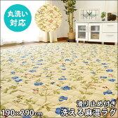 【在庫限り】ラグマット 麻混 洗える ラグ 3畳 190×290 カーペット
