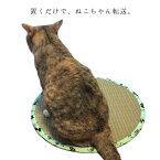 ねこちゃん畳 約47R×1.2cm 天然 い草 猫転送装置 ねこホイホイ 爪とぎ つめとぎ 猫用マット 猫用クッション ペット用 猫 ねこ にゃんこ