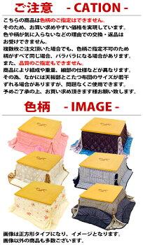 ■在庫処分価格色柄品質込み■適合こたつ本体:65×65cm〜70×70cm■
