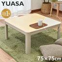 こたつ テーブル 1年間保証 75×75cm 「YUASA ユアサプライムス カジュアルコタツ」こた ...