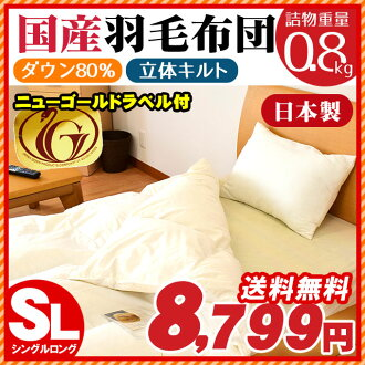 With a domestic white down 80% 0.8 kg off-white plain ivory feather futon single single long ( 150 x 210 cm ) domestic power-up processing new gold