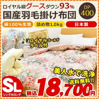 羽毛被褥單-日本日本從床上用品羽棉被我床上用品被子少女被褥皇家金 400 dp 固體被套單長 150 x 210 釐米的 93%棉 100%原始地面棉被被子羽絨被羽絨被鵝絨