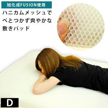 旭化成FUSION使用国産フュージョンハニカムスリープメディカルパットシングル