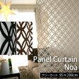 パネルカーテン 約95×200cm 「ノア」 ブラインド パーティション レースカーテン インテリア デザイン リング ホワイト ブラック ブラウン のれん 暖簾