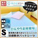 【6月4日10:00〜10:59まで】熱中症ゼロへ。公式寝具接触冷感生地でひんやり&なめらか♪東京...