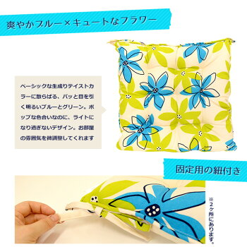 シートクッション「マリーカリブ」(45×45cm/正方形/綿100%/コットン/かわいい/オシャレ/花柄デザイン)