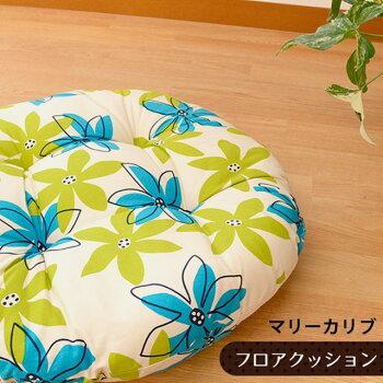 フロアクッション(直径60cm/ラウンド型/丸型/綿100%/コットン/かわいい/オシャレ/花柄デザイン)