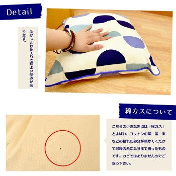 背当てクッション「ロッソ」(ブルー/43×43cm/正方形/綿100%/コットン/かわいい/オシャレ/爽やか)