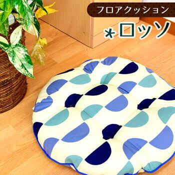 フロアクッション「ロッソ」(ブルー/直径60cm/ラウンド型/綿100%/コットン/かわいい/オシャレ/爽やか)