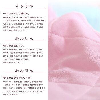 パシーマワイド【ふきんのオマケ付】