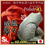 シングル ポイント クーポン ポーランド ホワイトマザーダック 掛け布団 ロイヤル ゴールド