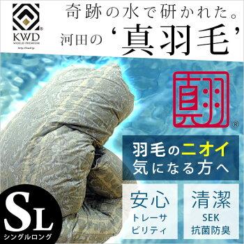 【送料無料】河田フェザーフランス産ホワイトダウン90%使用国産羽毛布団シングルロング150×210cm抗菌防臭SEK加工
