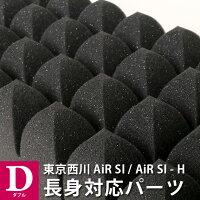 送料無料ポイント10倍西川エアーSI/SI-H共用長身対応パーツダブル背の高い方のための長身用対応パーツエアーSIとSI-H専用のパーツです。東京西川