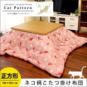 ネコ柄こたつ正方形