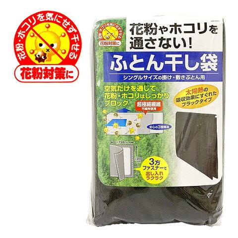 【エントリー&楽天カードでP12倍】花粉ガードふとん干し袋/布団干し袋(約150×210cm)