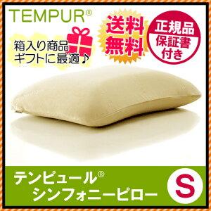 テンピュール テンピュール枕 【送料無料34%OFF】【テンピュール】【TEMPUR】【テンピュール...