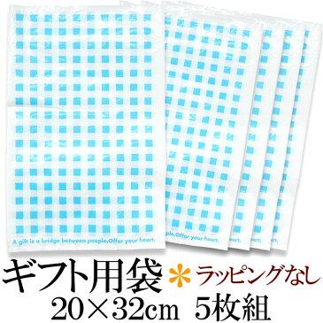 ギフト用 袋(贈り物時のラッピング袋) 20×32cm ブルーチェック 5枚組【クリスマス】