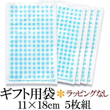 ギフト用 袋(贈り物時のラッピング袋) 11×18cm ブルーチェック 5枚組【クリスマス】