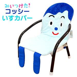 おうちのいすがコッシーに大変身するいすカバー!みんなにすわってほしいっすー!!【100円OFF...