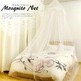蚊帳 モスキートネット ダブル 送料無料 ベッド用 リボン付き アイボリー ホワイト 虫よけ 蚊 かや ベビー 寝具 ベッド アウトドア 天蓋 楽天