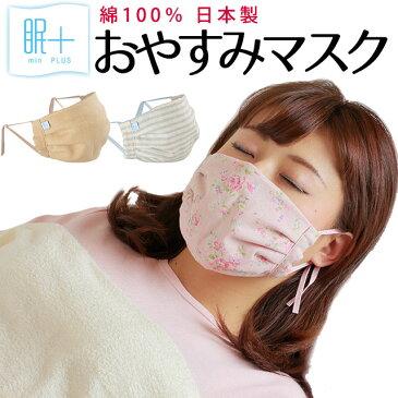 【エントリー&楽天カードでP10倍】眠+ おやすみマスク 綿100% 日本製 裏 今治産 タオル地 パイル 表 2重ガーゼ 洗える 繰り返し使える ミンプラス 眠プラス おやすみ マスク レディース ボーダー柄 無地 ブルー ベージュ