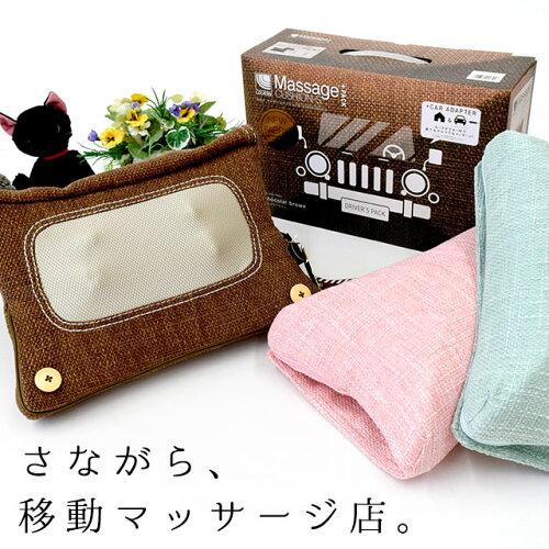 ギフト ルルド マッサージクッション S ドライバーズパック アテックス ギフト 【ポイント10倍&送...