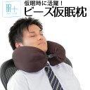 眠+ メンズ ビーズ仮眠枕 19×65cm ミンプラス 眠プ...