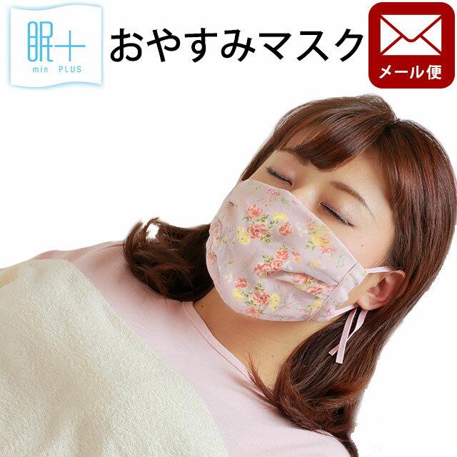 小栗眠+(ミンプラス)『おやすみマスク(MINP203)』