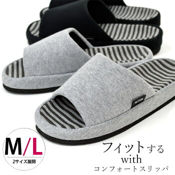 スリッパ M/Lサイズ with コンフォートスリッパ