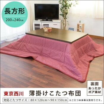 こたつ掛け布団 大判長方形  200×240cm 薄掛け 「NA3520」 無地 裏ボア 東京西川