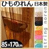 ひものれん日本製ホワイトベージュブラウンブラックイエローオレンジピンクグリーンブルー