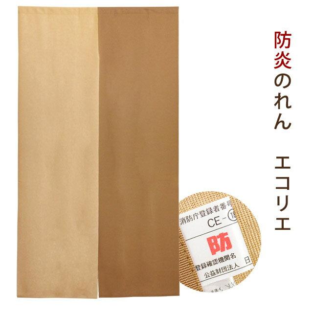 防炎 のれん 暖簾 noren ツートン エコリエ 遮熱 断熱 日本製 国産 幅85cm×丈150cm