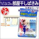 江角マキコ プロデュースのアイデア商品!カーテンレールにワンタッチで設置して洗濯物などを吊...