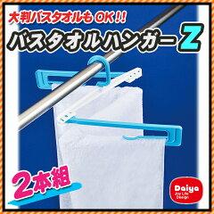大判バスタオルもOK!最大約80cmのワイドフレーム。Z字型に折りたためば、室内などでコンパクト...