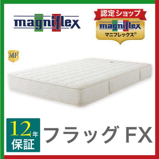 マニフレックス FLAG FX マニフレックス フラッグFX セミダブルサイズ正規品 長期保証書付き 高反発 マットレス magniflex:布団とパジャマ「ふとんハウス」