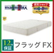 magniflex マニフレックス FLAG FX マニフレックス フラッグFX クィーンサイズ 送料無料 正規輸入品 楽天 高反発 マットレス クイーンサイズ