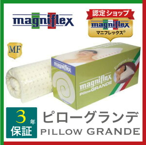 マニフレックス ピローグランデ 【あす楽対応】マニフレックス枕 【送料無料】マニフレックスまく…