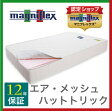 【magniflex】 マニフレックス エアメッシュ ハットトリック  シングルサイズ 正規輸入品 長期保証書付き 楽天 高反発マットレス