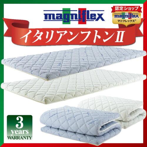 マニフレックス イタリアンフトンII シングルサイズ 送料無料 正規輸入品 3年保証書...