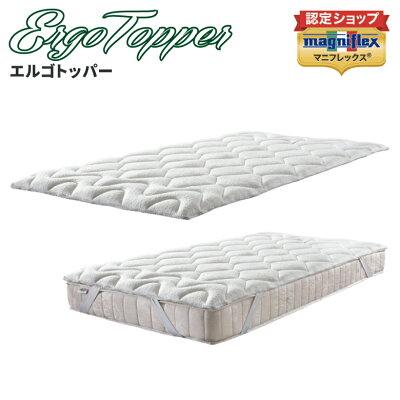 ベッドパッド 人気 おすすめ 寝心地 マニフレックス 体圧分散